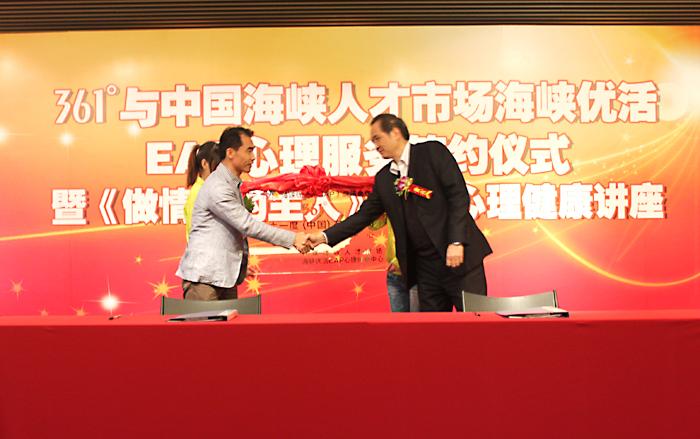 福建省唯一官方eap服务机构中国海峡人才市场海峡优活在晋江签署eap心