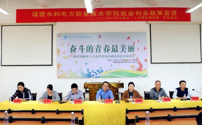 就业创业政策宣讲走进三明高校