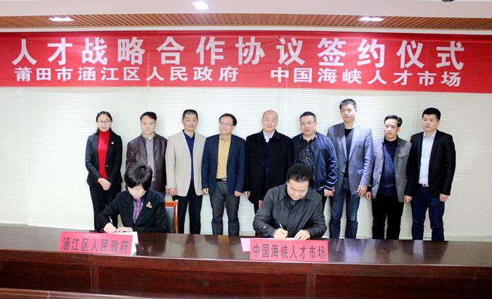 中国海峡人才市场与涵江区政府签署人才战略合作协议
