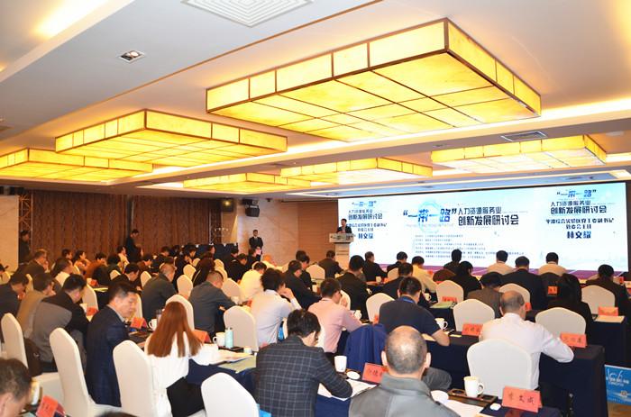 """""""一带一路""""人力资源服务业创新发展研讨会在岚举行"""