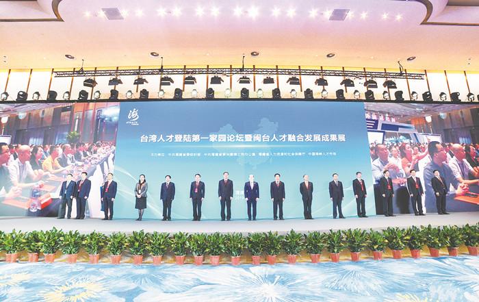 海峡论坛首次嵌入举办台湾人才登陆第一家园论坛