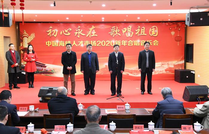 中国海峡人才市场举办2020年新年音乐会